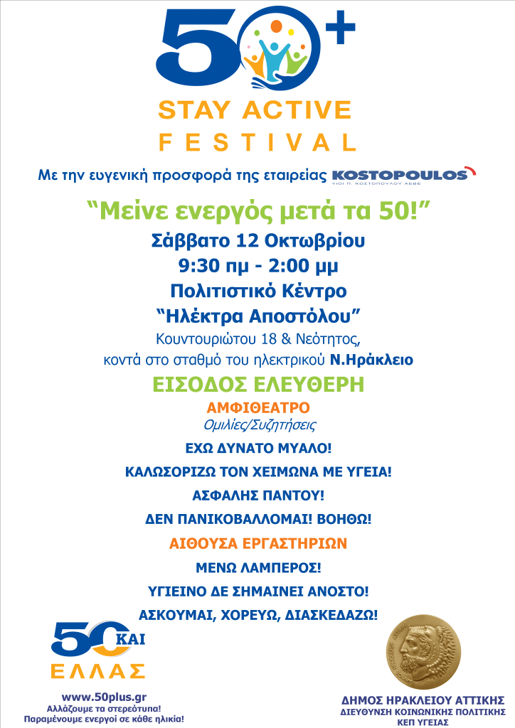 STAY ACTIVE FESTIVAL – Φεστιβαλ Μείνε ενεργός!