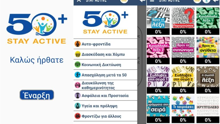 STAY ACTIVE Android App