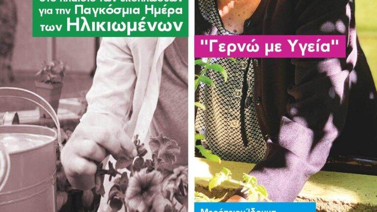Ημερίδα: Γερνώ με υγεία