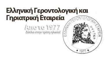 14ο Πανελλήνιο Συνέδριο Γεροντολογίας & Γηριατρικής, 29-31 Μαρτίου 2018, Αθήνα